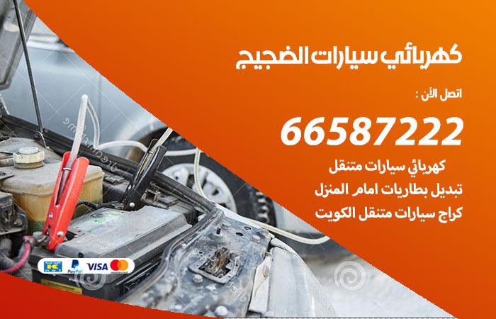 معلم كهربائي سيارات الضجيج / 66587222 / تصليح كهرباء سيارات عند البيت