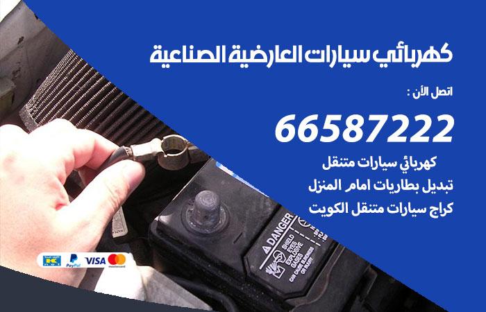 معلم كهربائي سيارات العارضية الصناعية / 66587222 / تصليح كهرباء سيارات عند البيت