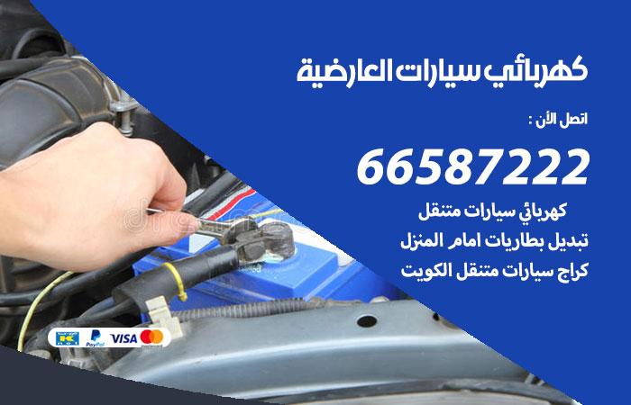 معلم كهربائي سيارات العارضية / 66587222 / تصليح كهرباء سيارات عند البيت