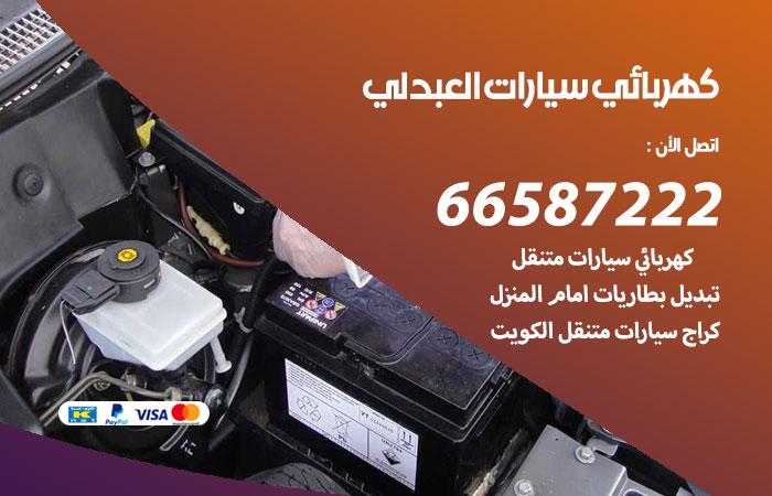 معلم كهربائي سيارات العبدلي / 66587222 / تصليح كهرباء سيارات عند البيت