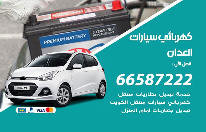 معلم كهربائي سيارات العدان / 66587222 / تصليح كهرباء سيارات عند البيت