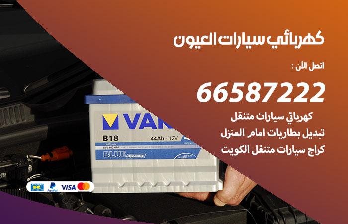 معلم كهربائي سيارات العيون / 66587222 / تصليح كهرباء سيارات عند البيت