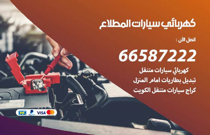 معلم كهربائي سيارات المطلاع / 66587222 / تصليح كهرباء سيارات عند البيت