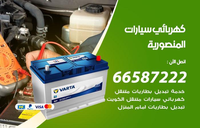 معلم كهربائي سيارات المنصورية / 66587222 / تصليح كهرباء سيارات عند البيت