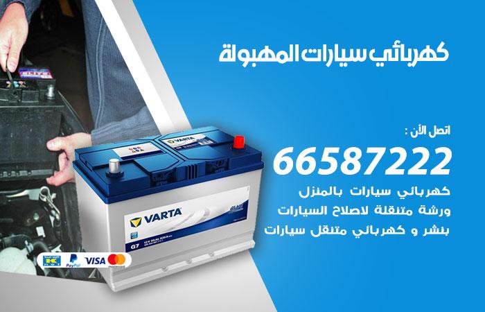 معلم كهربائي سيارات المهبولة / 66587222 / تصليح كهرباء سيارات عند البيت