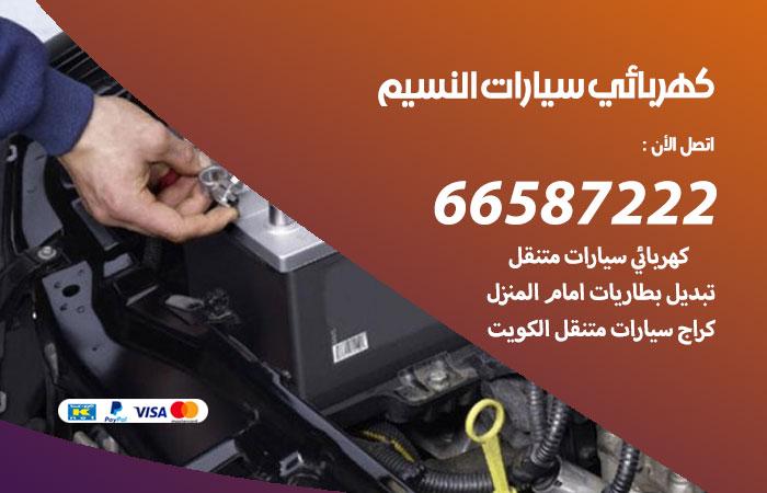 معلم كهربائي سيارات النسيم / 66587222 / تصليح كهرباء سيارات عند البيت