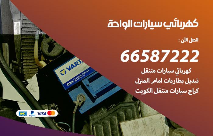 معلم كهربائي سيارات الواحة / 66587222 / تصليح كهرباء سيارات عند البيت