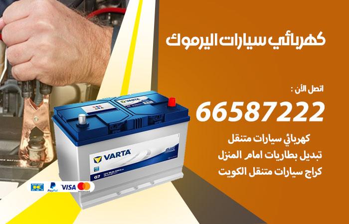 معلم كهربائي سيارات اليرموك / 66587222 / تصليح كهرباء سيارات عند البيت