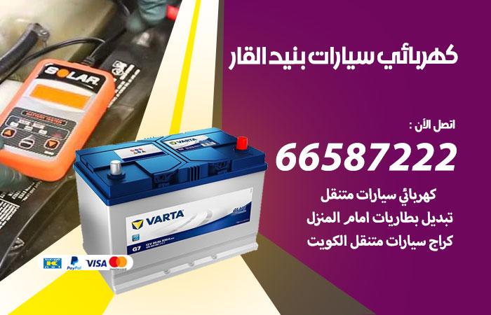 معلم كهربائي سيارات بنيد القار / 66587222 / تصليح كهرباء سيارات عند البيت