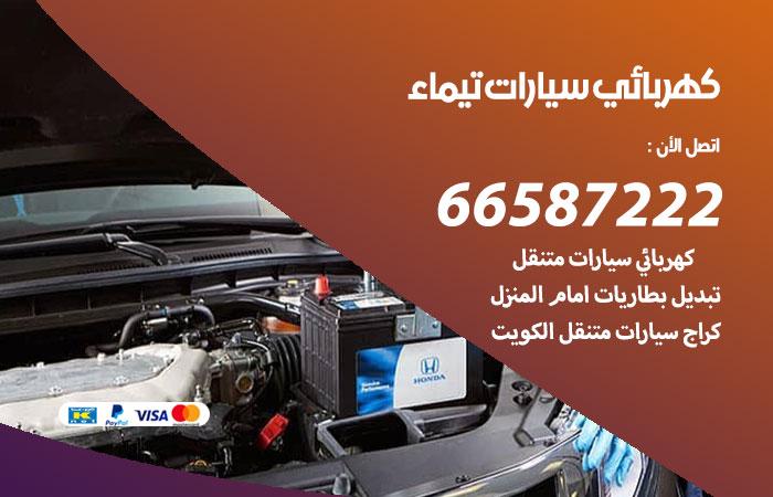 معلم كهربائي سيارات تيماء / 66587222 / تصليح كهرباء سيارات عند البيت