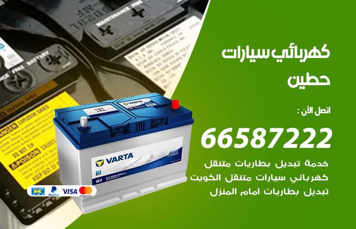 معلم كهربائي سيارات حطين / 66587222 / تصليح كهرباء سيارات عند البيت