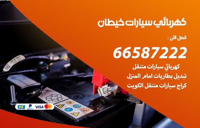 معلم كهربائي سيارات خيطان / 66587222 / تصليح كهرباء سيارات عند البيت