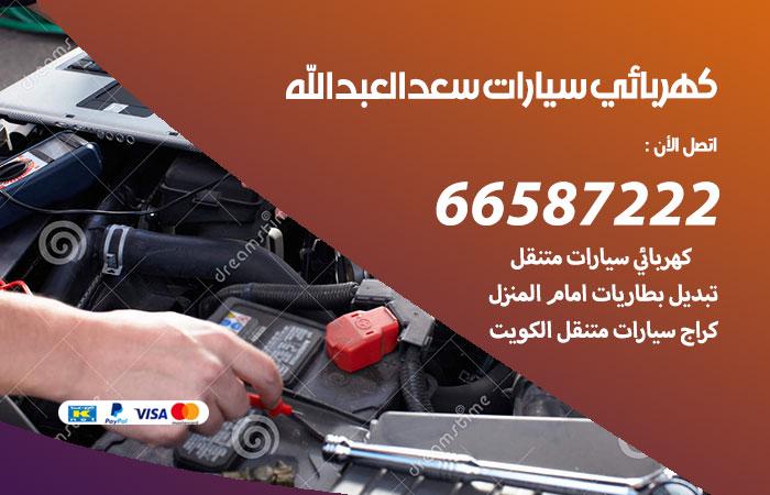 معلم كهربائي سيارات سعد العبدالله / 66587222 / تصليح كهرباء سيارات عند البيت