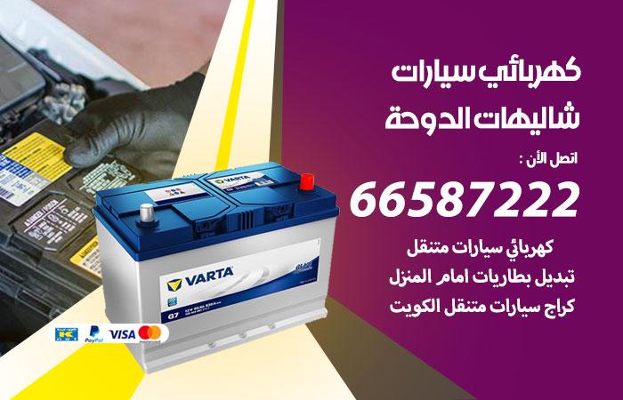 معلم كهربائي سيارات شاليهات الدوحة / 66587222 / تصليح كهرباء سيارات عند البيت