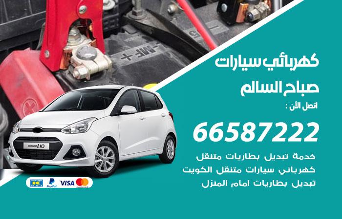 معلم كهربائي سيارات صباح السالم / 66587222 / تصليح كهرباء سيارات عند البيت