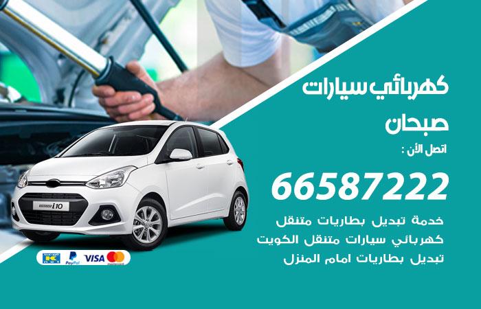 معلم كهربائي سيارات صبحان / 66587222 / تصليح كهرباء سيارات عند البيت