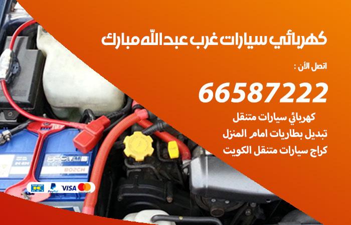 معلم كهربائي سيارات غرب عبدالله مبارك / 66587222 / تصليح كهرباء سيارات عند البيت