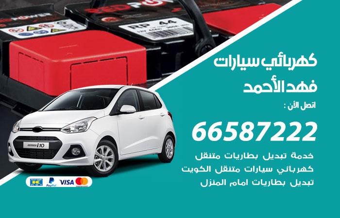 معلم كهربائي سيارات فهد الأحمد / 66587222 / تصليح كهرباء سيارات عند البيت