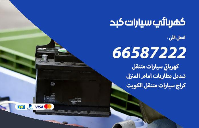 معلم كهربائي سيارات كبد / 66587222 / تصليح كهرباء سيارات عند البيت