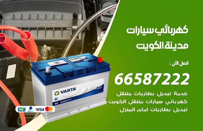 معلم كهربائي سيارات الكويت / 66587222 / تصليح كهرباء سيارات عند البيت