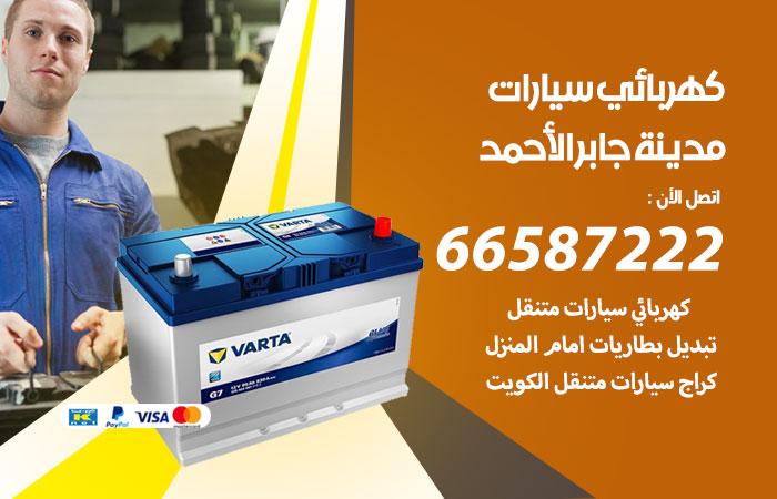معلم كهربائي سيارات مدينة جابر الأحمد / 66587222 / تصليح كهرباء سيارات عند البيت