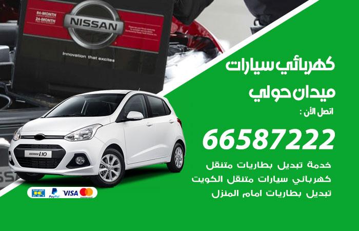 معلم كهربائي سيارات ميدان حولي / 66587222 / تصليح كهرباء سيارات عند البيت
