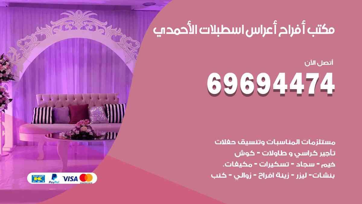 مكتب تنظيم أفراح اسطبلات الأحمدي / 69694474 / زينة أعراس تصميم كوش و دي جي