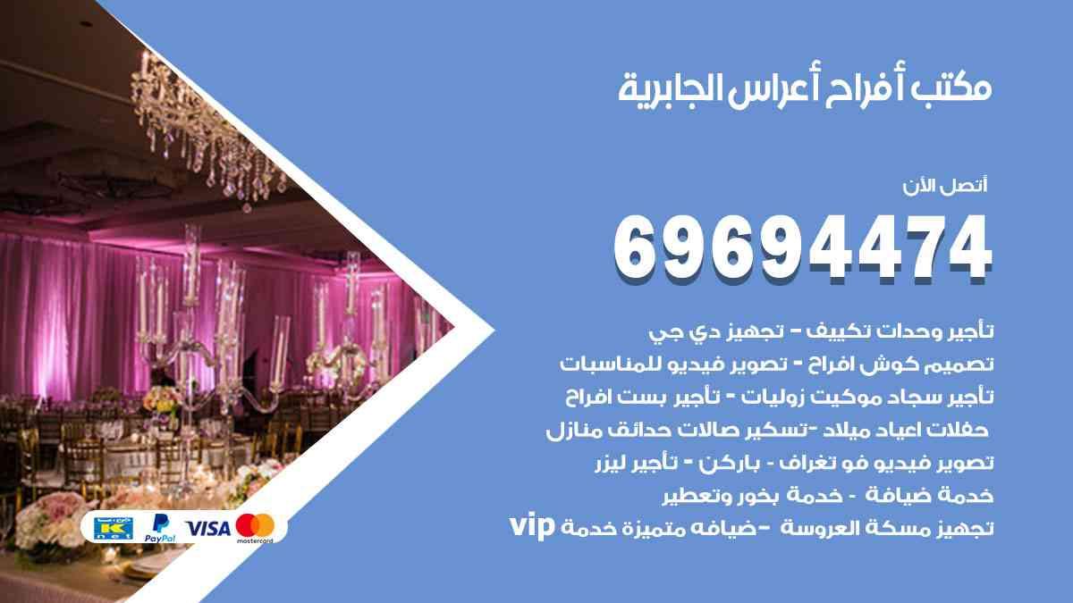 مكتب تنظيم أفراح الجابرية / 69694474 / زينة أعراس تصميم كوش و دي جي