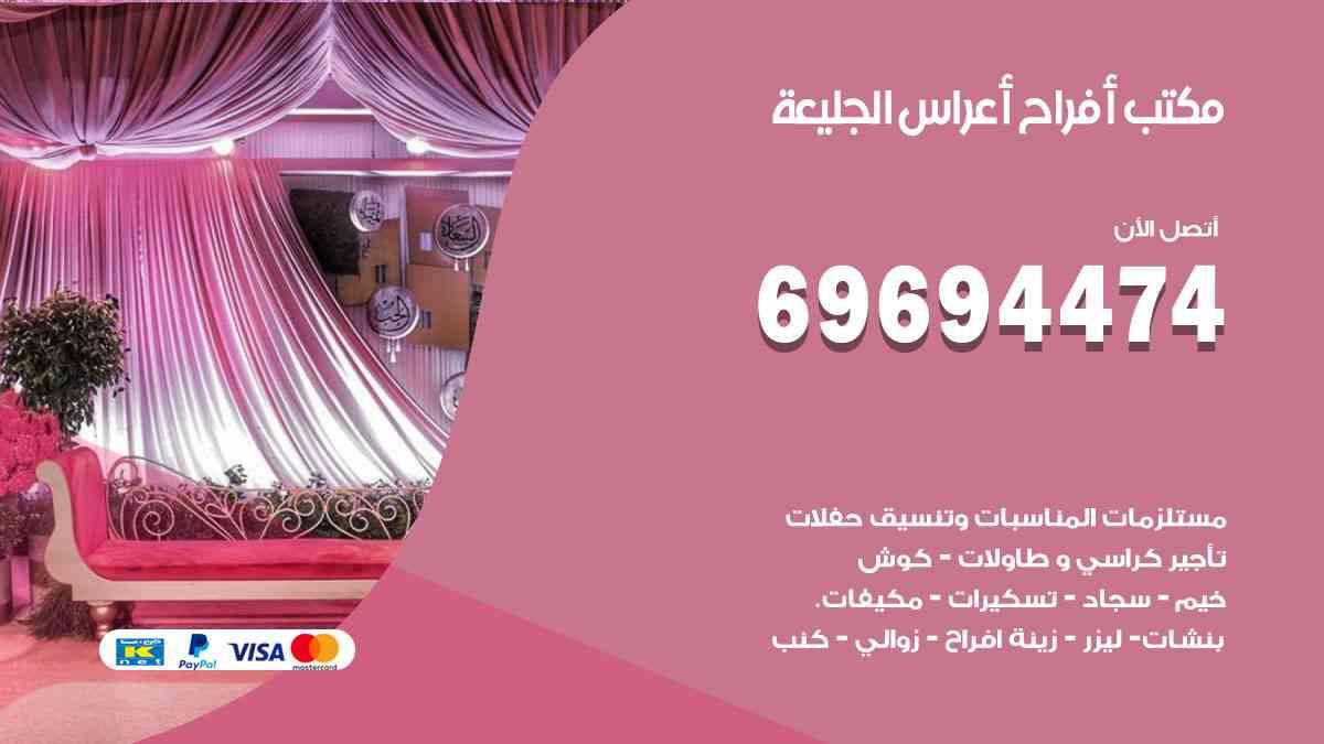 مكتب تنظيم أفراح الجليعة / 69694474 / زينة أعراس تصميم كوش و دي جي
