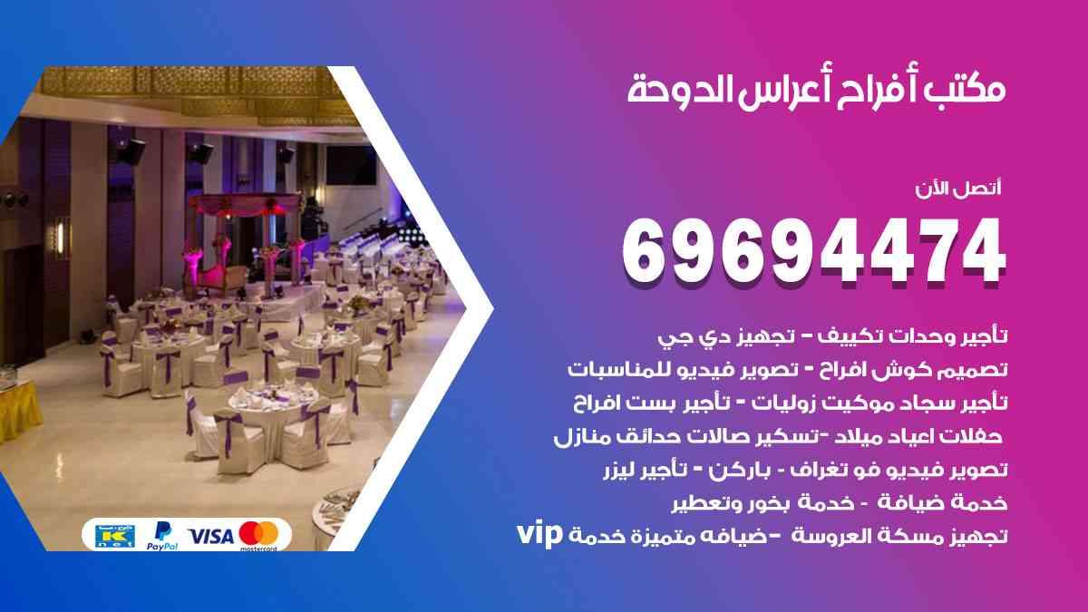 مكتب تنظيم أفراح الدوحة / 69694474 / زينة أعراس تصميم كوش و دي جي