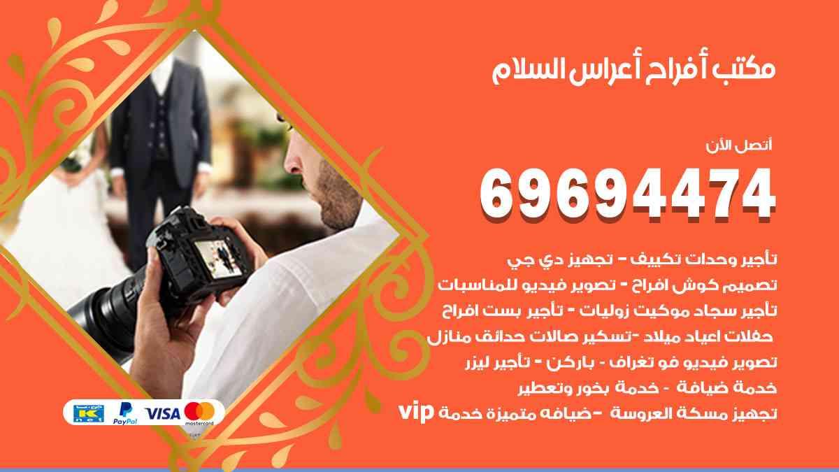 مكتب تنظيم أفراح السلام / 69694474 / زينة أعراس تصميم كوش و دي جي