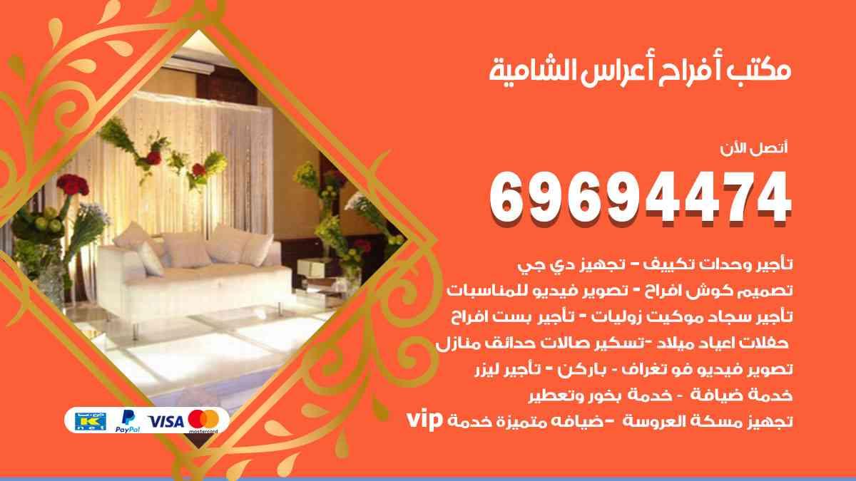مكتب تنظيم أفراح الشامية / 69694474 / زينة أعراس تصميم كوش و دي جي