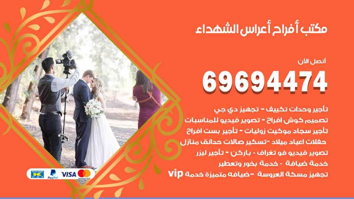 مكتب تنظيم أفراح الشهداء / 69694474 / زينة أعراس تصميم كوش و دي جي