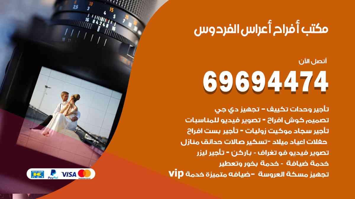 مكتب تنظيم أفراح الفردوس / 69694474 / زينة أعراس تصميم كوش و دي جي