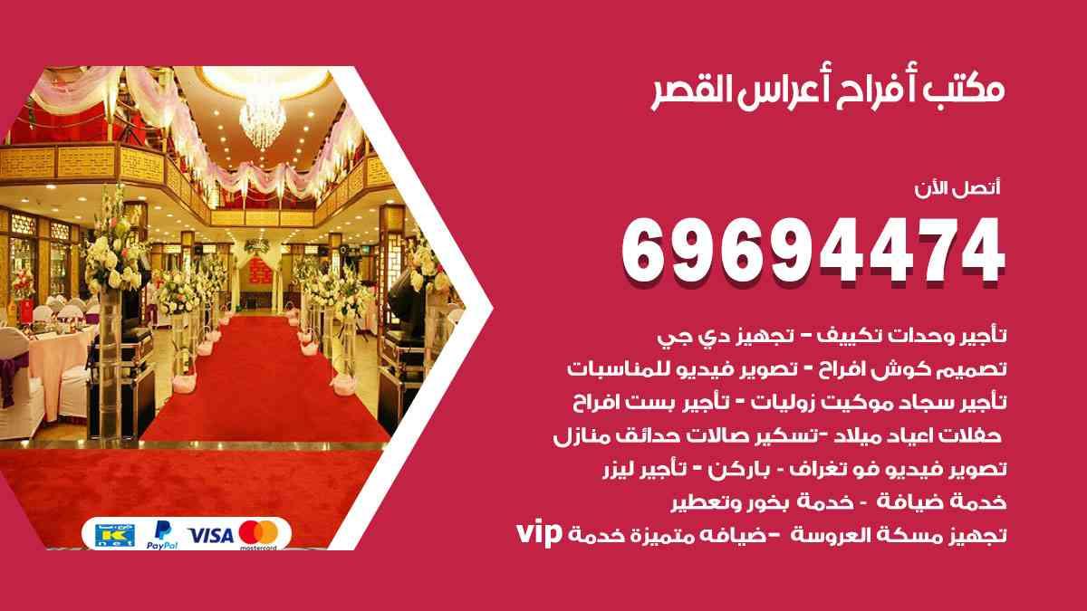 مكتب تنظيم أفراح القصر / 69694474 / زينة أعراس تصميم كوش و دي جي