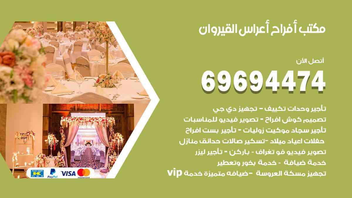 مكتب تنظيم أفراح القيروان / 69694474 / زينة أعراس تصميم كوش و دي جي