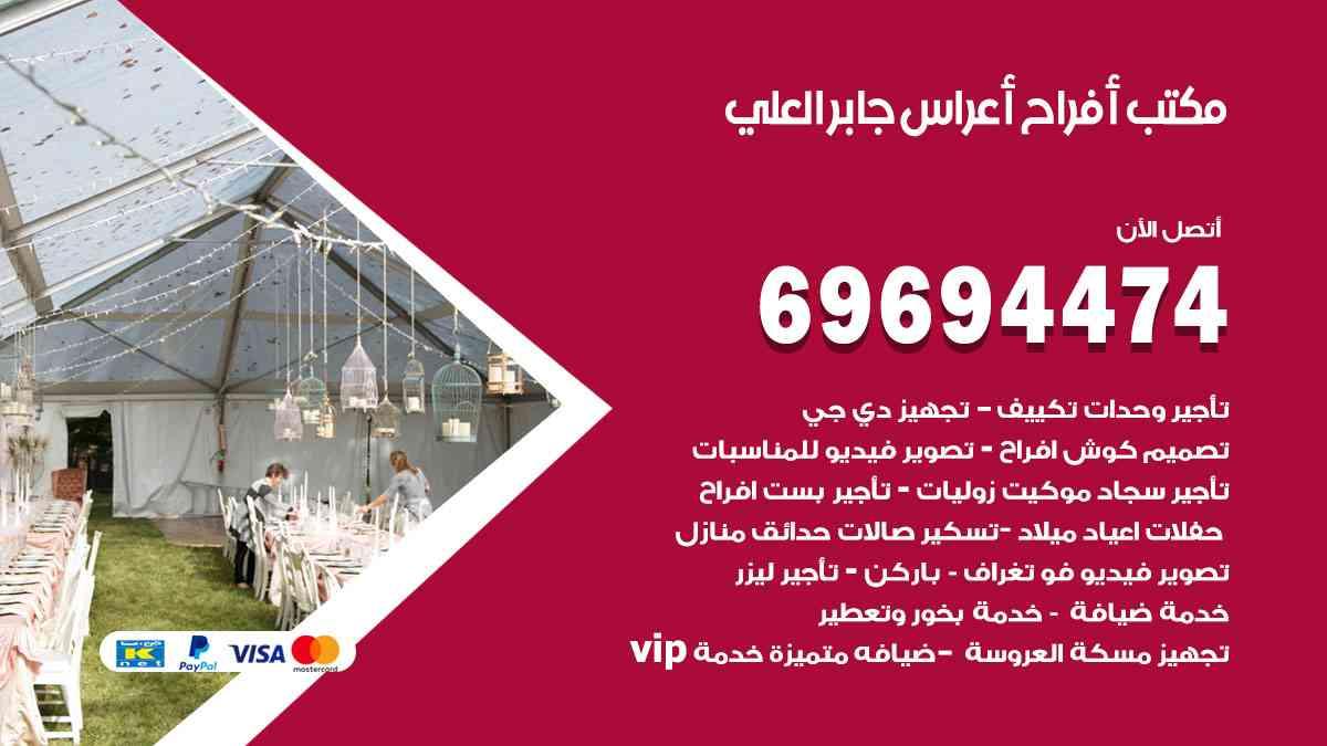 مكتب تنظيم أفراح جابر العلي / 69694474 / زينة أعراس تصميم كوش و دي جي