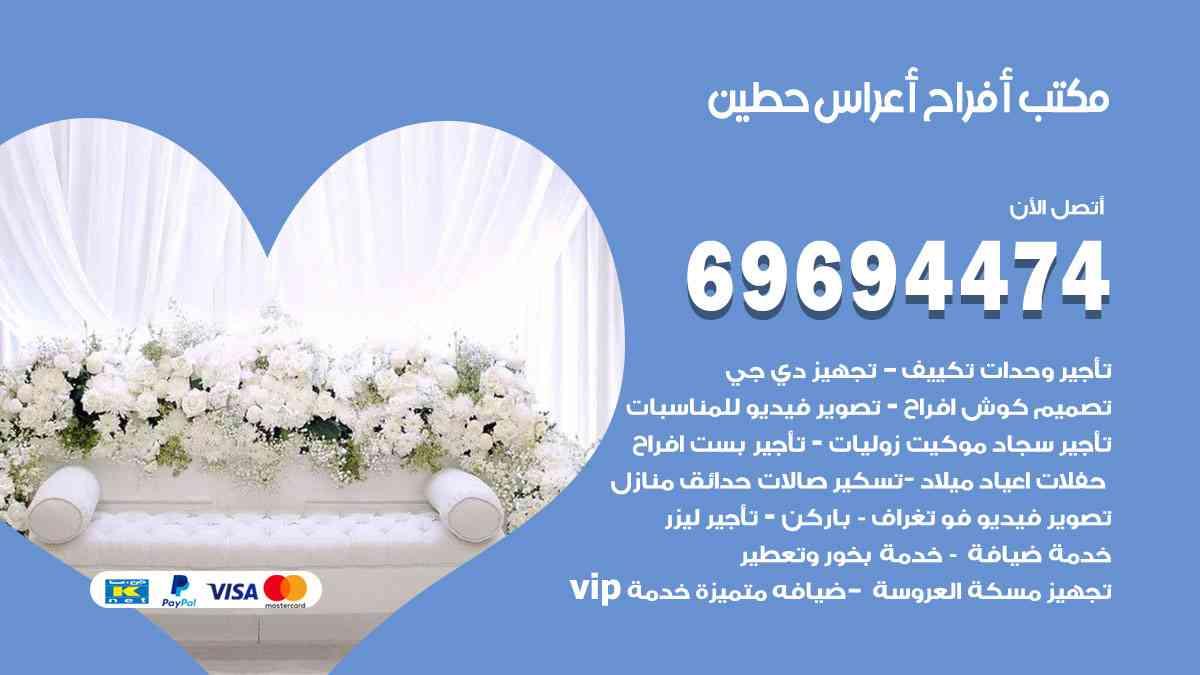 مكتب تنظيم أفراح حطين / 69694474 / زينة أعراس تصميم كوش و دي جي
