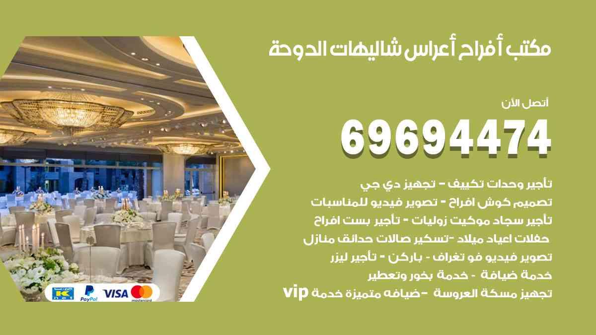 مكتب تنظيم أفراح شاليهات الدوحة / 69694474 / زينة أعراس تصميم كوش و دي جي