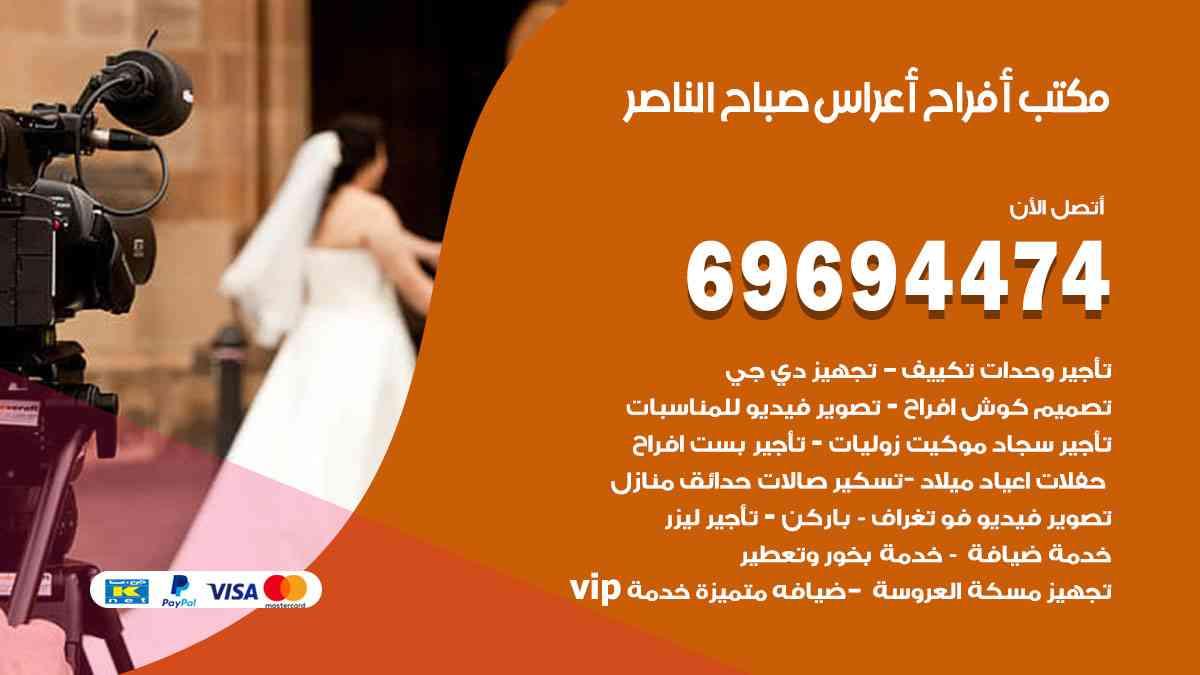 مكتب تنظيم أفراح صباح الناصر / 69694474 / زينة أعراس تصميم كوش و دي جي