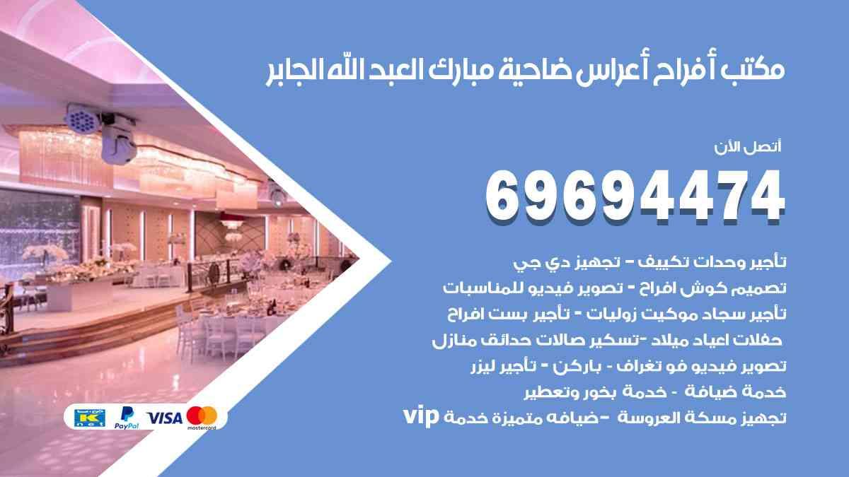 مكتب تنظيم أفراح ضاحية مبارك العبدالله الجابر / 69694474 / زينة أعراس تصميم كوش و دي جي