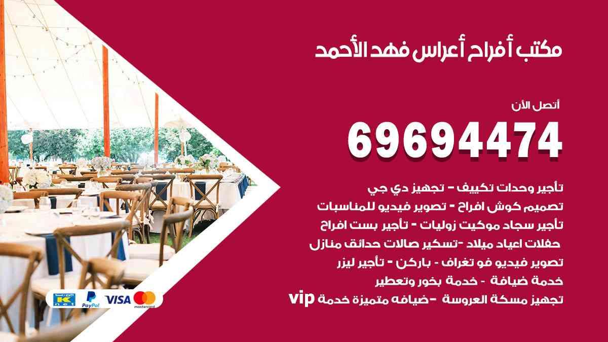 مكتب تنظيم أفراح فهد الأحمد / 69694474 / زينة أعراس تصميم كوش و دي جي