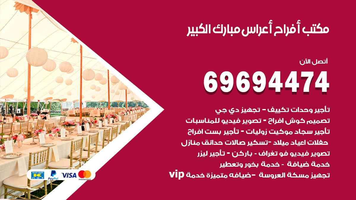 مكتب تنظيم أفراح مبارك الكبير / 69694474 / زينة أعراس تصميم كوش و دي جي