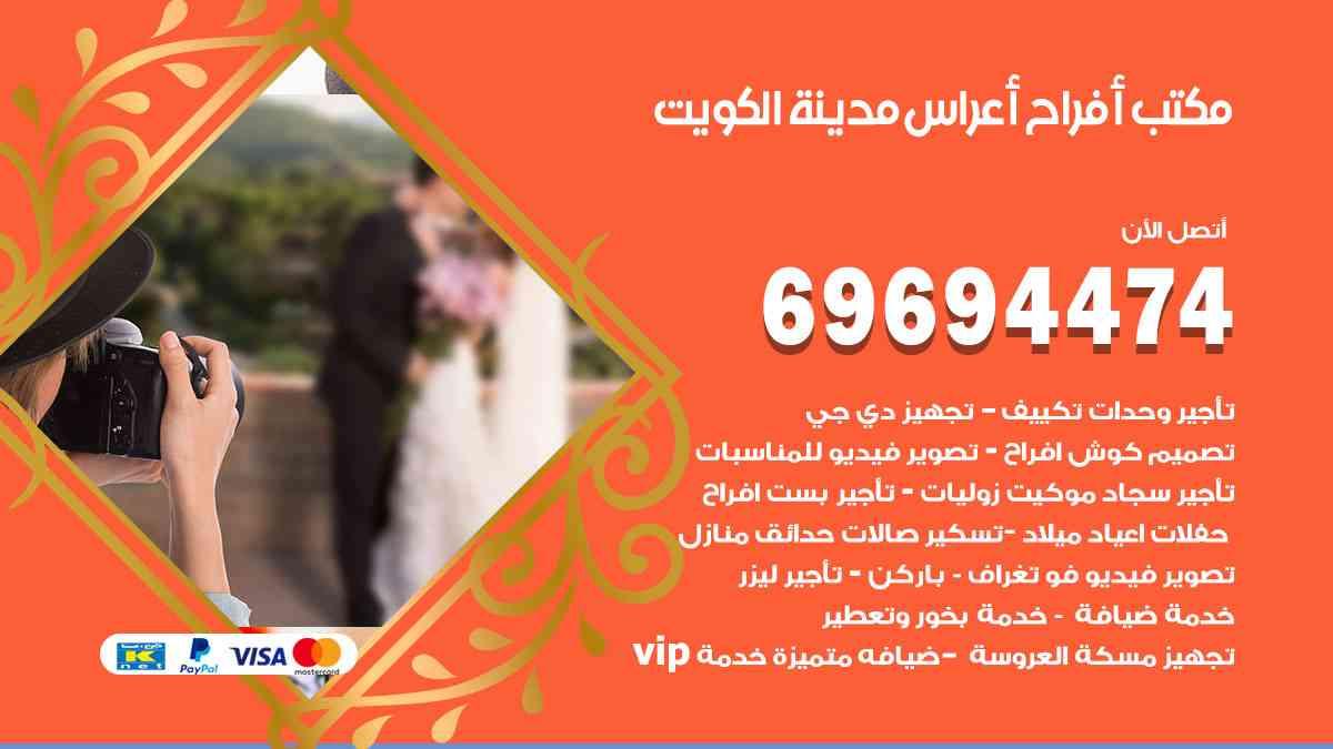 مكتب تنظيم أفراح الكويت / 69694474 / زينة أعراس تصميم كوش و دي جي
