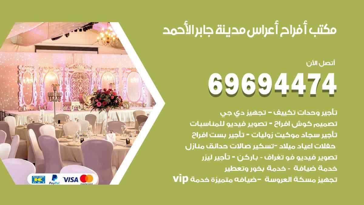 مكتب تنظيم أفراح مدينة جابر الأحمد / 69694474 / زينة أعراس تصميم كوش و دي جي