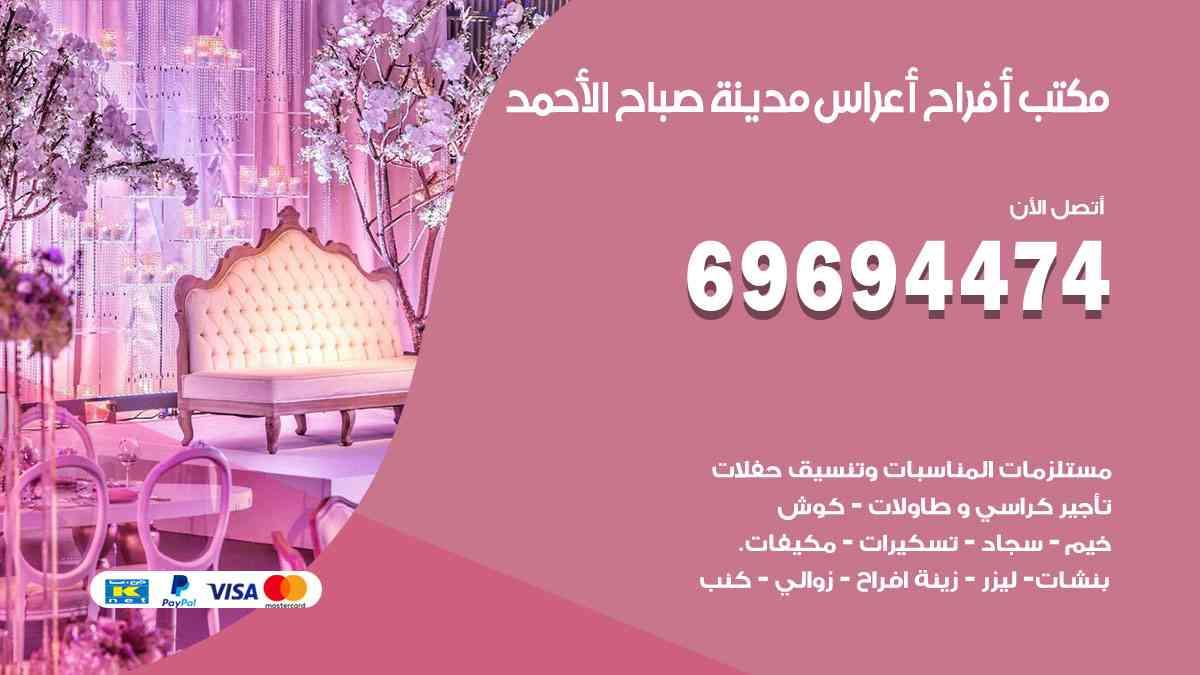 مكتب تنظيم أفراح مدينة صباح الأحمد / 69694474 / زينة أعراس تصميم كوش و دي جي