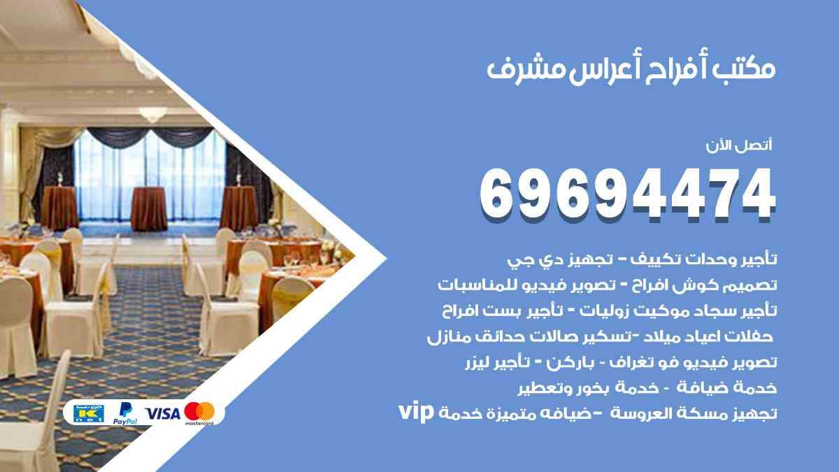 مكتب تنظيم أفراح مشرف / 69694474 / زينة أعراس تصميم كوش و دي جي
