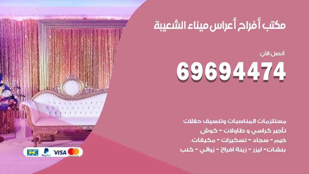 مكتب تنظيم أفراح ميناء الشعيبة / 69694474 / زينة أعراس تصميم كوش و دي جي