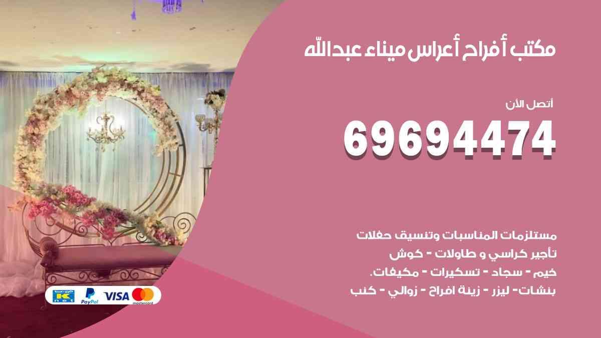 مكتب تنظيم أفراح ميناء عبدالله / 69694474 / زينة أعراس تصميم كوش و دي جي