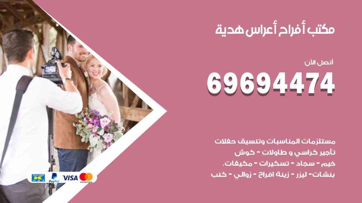 مكتب تنظيم أفراح هدية / 69694474 / زينة أعراس تصميم كوش و دي جي
